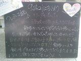2010/09/21立石