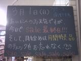 090301南行徳