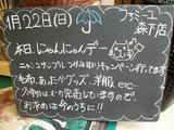 2012/01/22森下