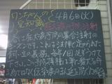 2010/04/06南行徳