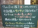 9月2日松江店