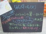 2011/7/19立石