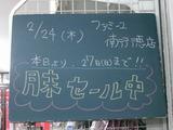 2011/2/24南行徳