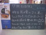 090712南行徳