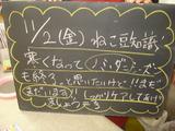 2012/11/2松江