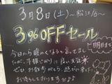 080308松江