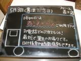 2012/05/03森下