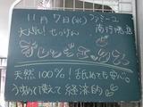 2012/11/7南行徳
