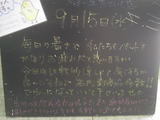 2010/9/15立石