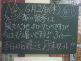070621南行徳