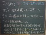 2010/05/15南行徳