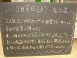 2012/2/8松江