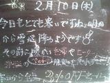 2011/2/10森下