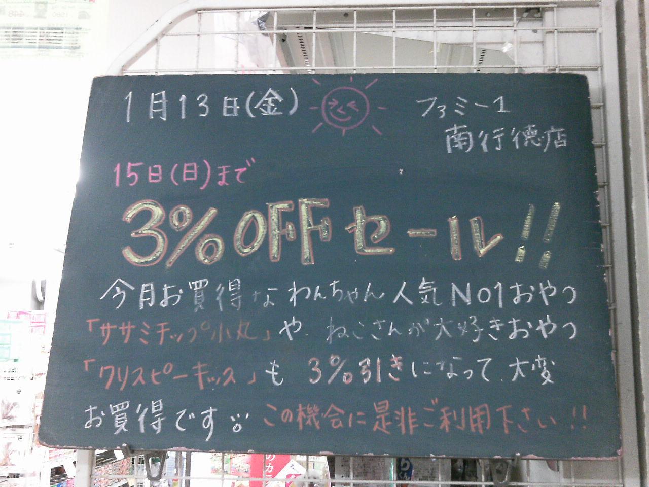2012/1/13南行徳