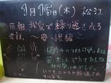 090115松江