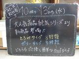 2010/10/13松江