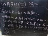 091003松江