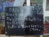 2010/5/26葛西