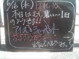 2010/6/16森下