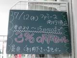 2012/7/12南行徳