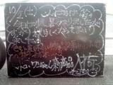 2010/10/02森下