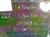 2011/1/12立石
