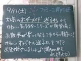 2011/9/17南行徳