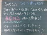 2012/03/17南行徳