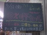 2010/03/12南行徳