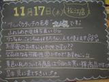 2011/11/17松江