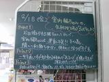 2011/02/18南行徳