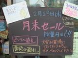 2012/2/23立石