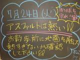 2012/7/24松江