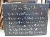 091203松江