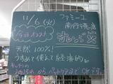 2012/11/6南行徳