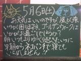 060506南行徳