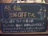 060512松江