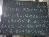 081019南行徳