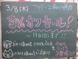 2012/3/8南行徳