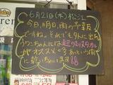 2012/6/21松江