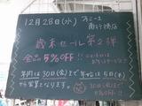 2011/12/28南行徳