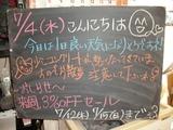 2012/7/4森下