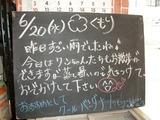 2012/6/20森下