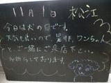 081101松江