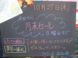 2011/10/27立石