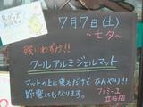 2012/07/07立石