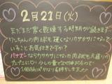 2012/2/21松江
