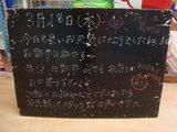 2010/3/18葛西