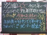 9月2日南行徳店