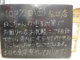 2010/10/22松江